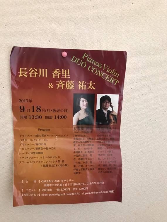 Piano&Violin DUO CONCERT
