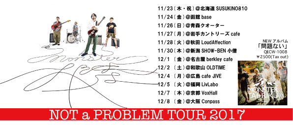MONSTER大陸「NOT a PROBLEM」TOUR 2017 ~Nothing But a Blues~