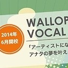 WALLOP VOCAL SCHOOL