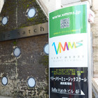 VERY MERRY MUSIC SCHOOL 高田馬場校