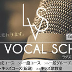 LUGZ VOCAL SCHOOL