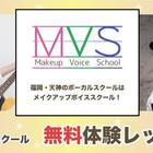 Makeup Voice School