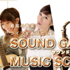 SOUNDGARDEN MUSIC SCHOOL 新居浜校